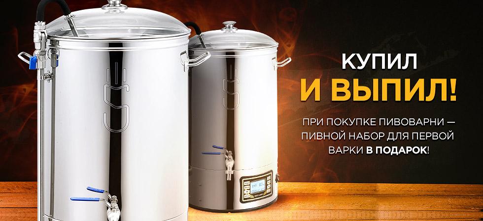 Магазин для пивоваров Solodok предлагает Вам получить в подарок набор для приготовления пива.