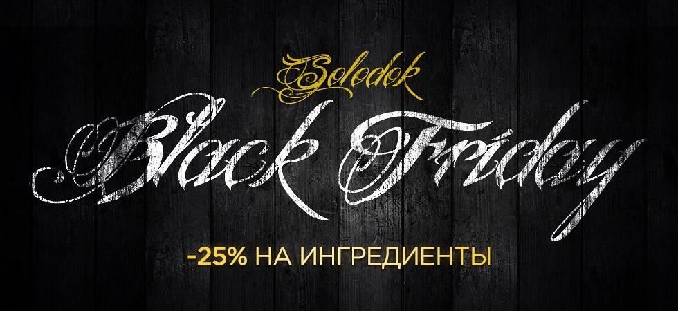 Черная пятница в магазине SOLODOK!