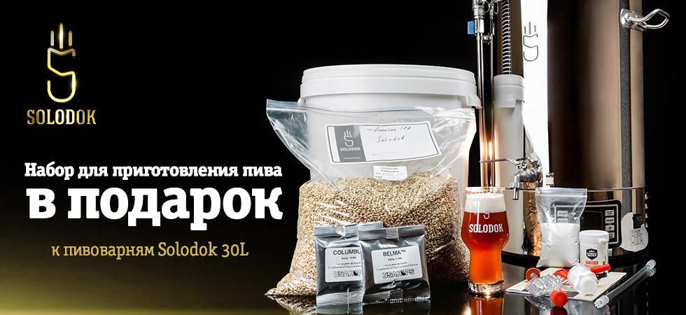 Ингредиенты для домашних пивоварен купить самогонный змеевик