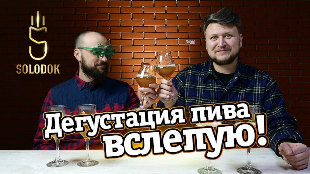 Дегустация пива вслепую! ДОРОГОЕ VS ДЕШЕВОЕ | Pilsner, Wheat, Stout